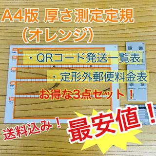 A4版 厚さ測定定規 オレンジ 料金表 新品 送料無料 出品者の定番アイテム♪(その他)