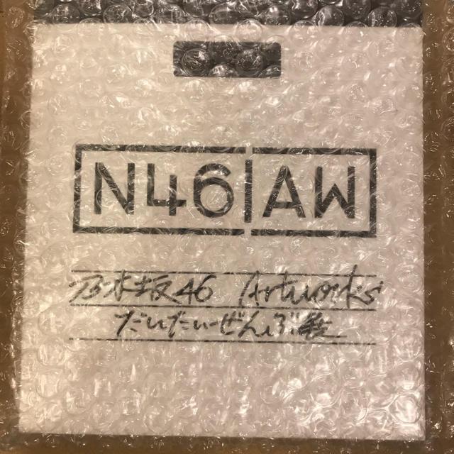 乃木坂46(ノギザカフォーティーシックス)のだいたいぜんぶ展 図録 乃木坂46 エンタメ/ホビーのタレントグッズ(アイドルグッズ)の商品写真
