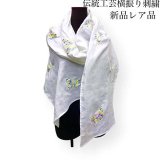 アッシュペーフランス(H.P.FRANCE)の日本伝統横振り刺繍ストール ダブルホワイト マルチカラー(ストール/パシュミナ)