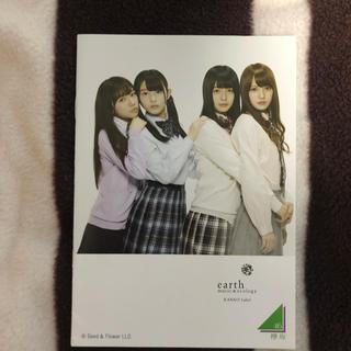 ケヤキザカフォーティーシックス(欅坂46(けやき坂46))のけやき坂46 earth(アイドルグッズ)