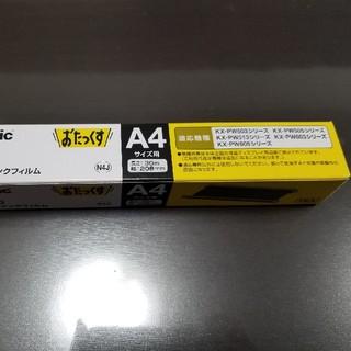 パナソニック(Panasonic)のファックス用インクフィルム(オフィス用品一般)