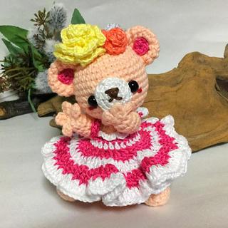 編みぐるみ ふんわりワンピース くまちゃん(あみぐるみ)