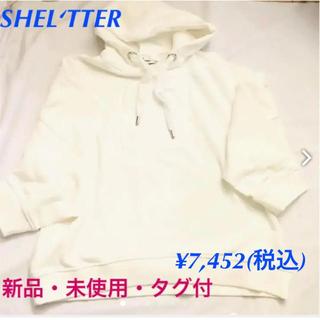 シェルターオリジナル(Shel'tter ORIGINAL)の【新品・タグ付】SHEL'TTER シェルターパーカー・ホワイト・F(パーカー)