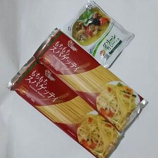 【エルメス5159様専用】パスタ もちもちスパゲッティ  グリーンカレー(麺類)
