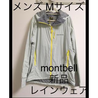 モンベル(mont bell)の専用 mont-bell 新品 レインウェア メンズMサイズ(マウンテンパーカー)
