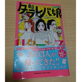 東京タラレバ娘リターンズ(女性漫画)