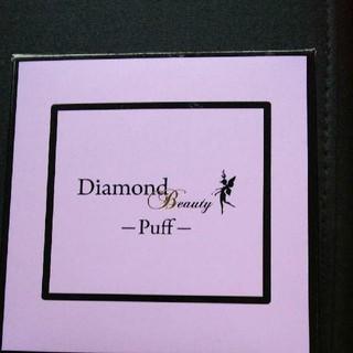 ダイヤモンドビューティー(Diamond Beauty)のダイヤモンドビューティー パフ NO2(フェイスパウダー)