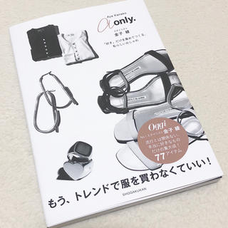 ショウガクカン(小学館)の金子綾 スタイルブック(その他)