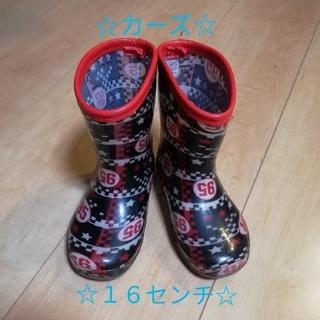 ディズニー(Disney)の☆カーズ☆16㎝長靴(長靴/レインシューズ)