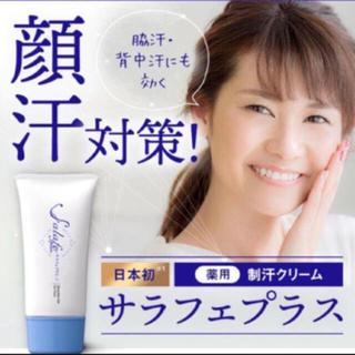 新品未使用サラフェプラス30g(制汗/デオドラント剤)