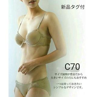 新品タグ付★『classicalelf』シームレスカップブラ&ショーツ【C70】(ブラ&ショーツセット)