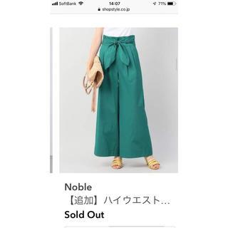 ノーブル(Noble)のノーブル ハイウエストサッシュベルト風パンツ 36 Mサイズ新品未使用(カジュアルパンツ)