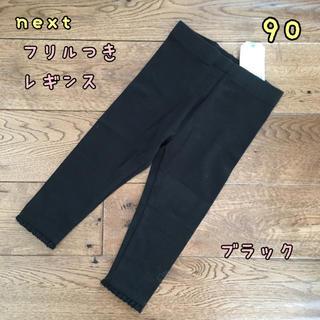 ネクスト(NEXT)の新品♡next♡裾フリル付きレギンス 黒 90(パンツ/スパッツ)