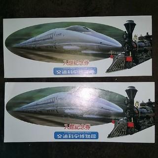 【2枚セット】大阪 交通科学博物館 入館記念券 500系のぞみ(現こだま)(鉄道)