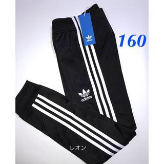 アディダス(adidas)の【ジュニア160】黒  トラックパンツ(パンツ/スパッツ)
