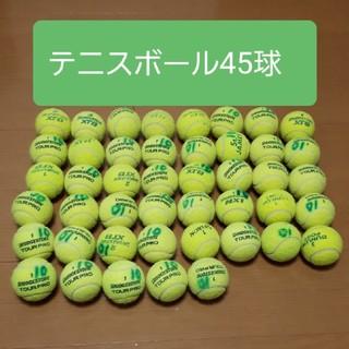 ブリヂストン(BRIDGESTONE)の中古 硬式 テニスボール 45球 ブリジストン(ボール)