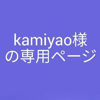 kamiyao の専用ページ(スリッポン/モカシン)