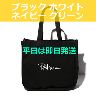 343b9ef5e757 ロンハーマン(Ron Herman)のロンハーマン☆トートバッグ ブラック / ホワイト /