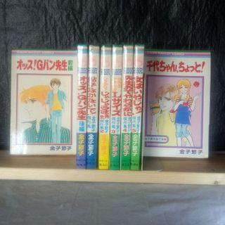 シュウエイシャ(集英社)の金子節子 漫画 8冊セット(女性漫画)