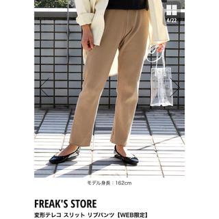 フリークスストア(FREAK'S STORE)のFREAK'S STORE 変形テレコ スリット リブパンツ 【WEB限定】(その他)