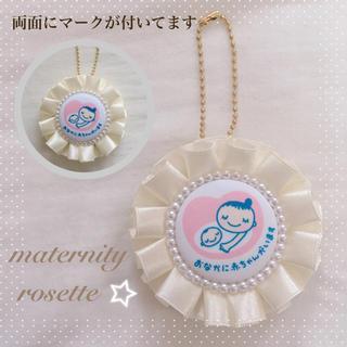 両面☆マタニティマーク ロゼット  バターミルク(マタニティ)