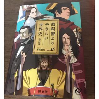 オウブンシャ(旺文社)の教科書より優しい世界史(語学/参考書)