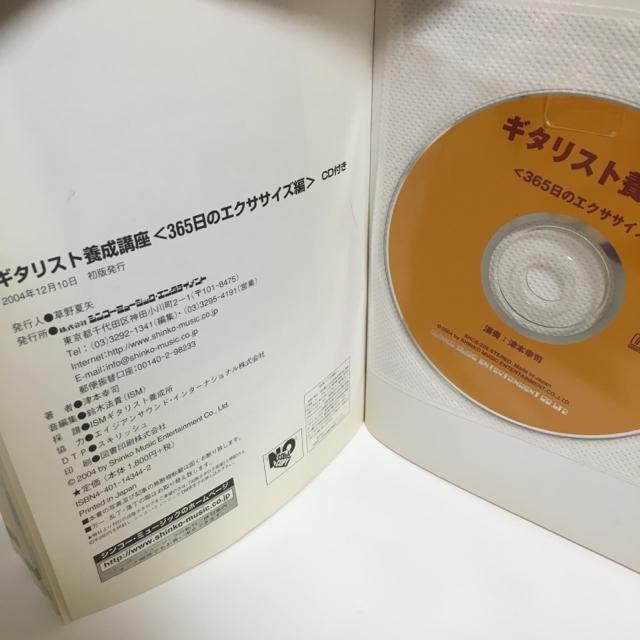 ギタリスト養成講座 365日のエクササイズ編  CD付きギター教則本 楽器のスコア/楽譜(ポピュラー)の商品写真