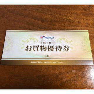 ヤマダ電機 株主優待券 2,500円分(ショッピング)
