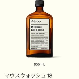 イソップ(Aesop)のイソップ マウスウォッシュ 18   500mL(マウスウォッシュ/スプレー)