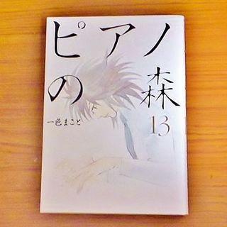 コウダンシャ(講談社)の☆SOLD OUT☆ピアノの森 13 一色まこと(青年漫画)