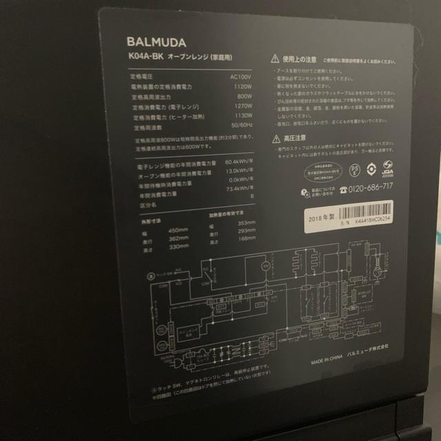 BALMUDA(バルミューダ)の美品 BALMUDA the Range バルミューダ 2018年製 電子レンジ スマホ/家電/カメラの調理家電(電子レンジ)の商品写真