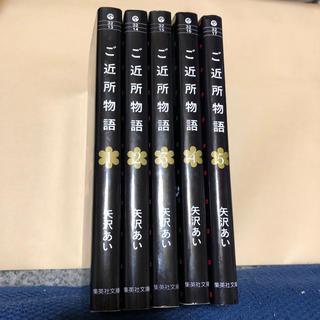 シュウエイシャ(集英社)のご近所物語 全巻 1-5巻 値段交渉可 矢沢あい(全巻セット)