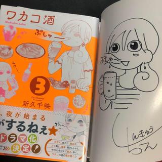 コウダンシャ(講談社)のワカコ酒 3巻 直筆サイン&絵 (女性漫画)