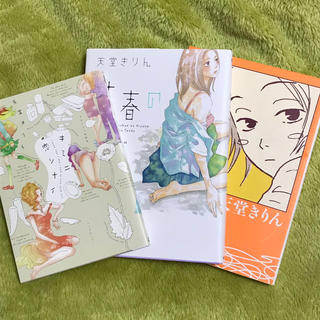 天堂きりんセット キミニ恋シナイ 性春のキズナ プッタネスカの恋(少女漫画)