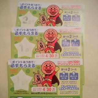 アンパンマン(アンパンマン)の旧 アンパンマンポイント 4ポイント(レストラン/食事券)