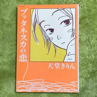 プッタネスカの恋/天堂きりん(少女漫画)