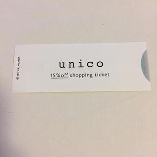 ウニコ(unico)のウニコ unico ショッピングチケット 15パーセントオフ券(ショッピング)