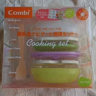 コンビ(combi)のコンビ 離乳食調理セット(離乳食調理器具)