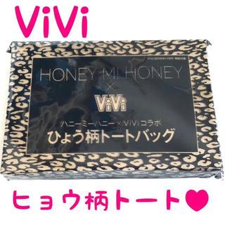 ハニーミーハニー(Honey mi Honey)のViVi (ヴィヴィ) HONEY MI HONEY ひょう柄 トートバッグ(トートバッグ)