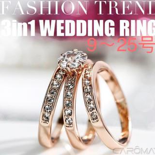 リング 指輪 3点セット レディース あすつく 大きいサイズ プレゼント (リング(指輪))