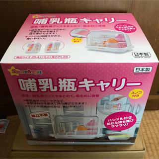 ニシマツヤ(西松屋)の哺乳瓶キャリー(哺乳ビン用消毒/衛生ケース)