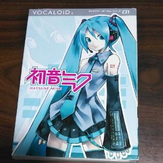 初音ミク Vocaloid2 作曲ソフト(ボーカロイド)