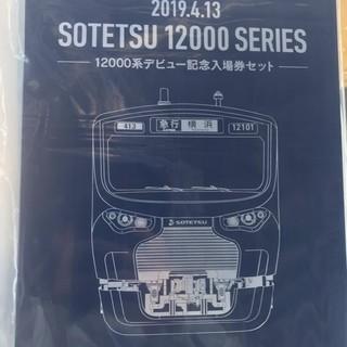 相模鉄道12000系デビュー記念硬券入場券セット 相鉄(鉄道)