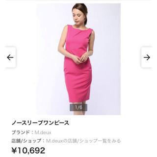 エムドゥー(M.deux)の【美品】春夏ワンピース 定価¥10,692(ひざ丈ワンピース)