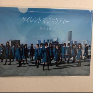 ケヤキザカフォーティーシックス(欅坂46(けやき坂46))の欅坂46 クリアファイル(アイドルグッズ)
