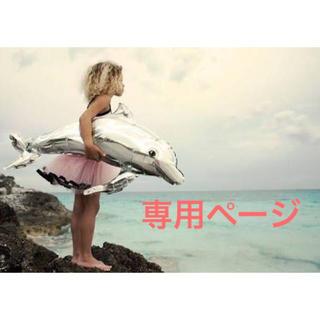 mapIE様専用ページ❁⃘3点 英字、ビックスター、クロス ペーパーバッグ(収納/チェスト)