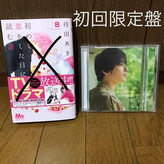 漫画初めて恋をした日に読む話&横浜流星CD&DVD