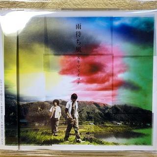 スキマスイッチ / 雨待ち風(ポップス/ロック(邦楽))
