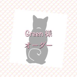 Green様オーダー専用 毛糸わんこキーホルダー『うちの子オーダー』動物ぽんぽん(ぬいぐるみ)