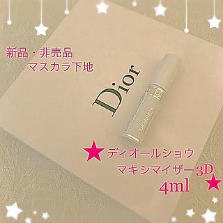 クリスチャンディオール(Christian Dior)の新品非売品 ★Dior★ディオールショウ マキシマイザー 3D 001 4ml(マスカラ下地/トップコート)